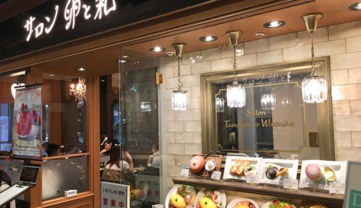 梅田のオムライス専門店「サロン卵と私」ルクア大阪店へランチに行ってきたのでレビュー!