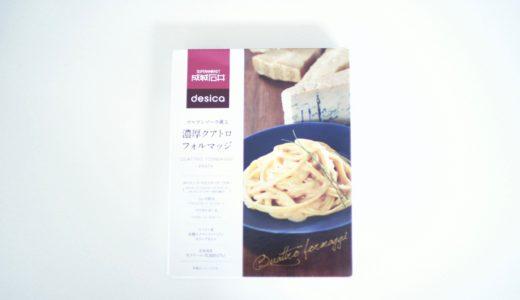 成城石井のパスタソース「ゴルゴンゾーラ薫る濃厚クアトロフォルマッジ」が濃厚で美味しすぎた!