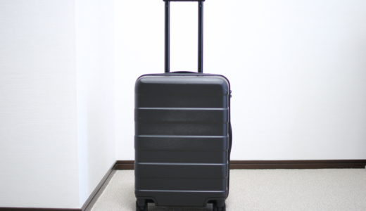 無印良品のストッパー付きスーツケースがぬるっと動いて快適!おすすめ!